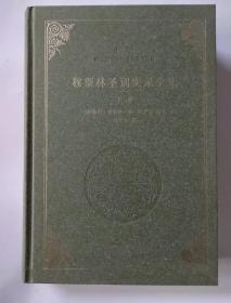 穆斯林圣训实录全集下册