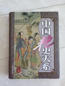 《中国艳史大系》(第一卷)16开精装带护封,1999年一版一印,多幅插图。