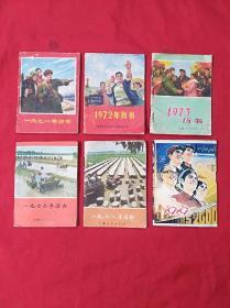 安徽版文革年历书六本(71年、72年、73年、76年、78年、79年)