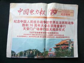 中国电力报2015年9月4日(中国人民抗日战争暨世界反法西斯战争胜利70周年纪念特刊)