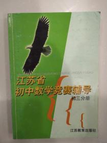 江苏省初中数学竞赛辅导(初三分册)
