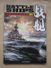 《战舰》006(确保正版)全新品相
