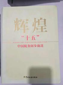 """辉煌""""十五""""—中国税务阔步前进"""