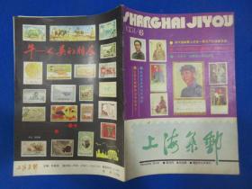 上海集邮 (双月刊   单月出版)    1991年 第6期