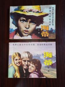 世界儿童文学名著改编 西德电视连续剧《海蒂》上册、下册两本合售。