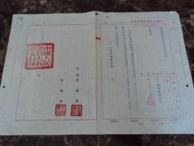 中国人民银行东北区行大石桥支行1954年关于警惕和注意支票被盗伪造冒领款项和骗取货物的事件应严密制度以免遭受损失的公函