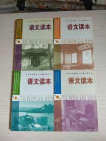 九年义务教育三年制初级中学:语文读本(第 1---4 册)