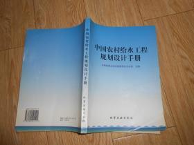 中国农村给水工程规划设计手册