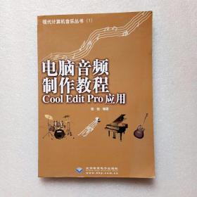电脑音频制作教程Cool Edit Pro应用(无光盘)正版、现货、实物拍摄、当天发货