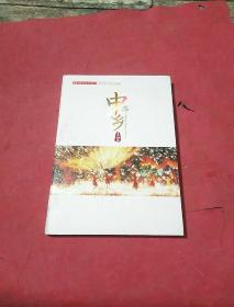 中华龙乡,重庆铜梁(旅游卫视六集电视专题片,美丽铜梁音画作品选编)DVD