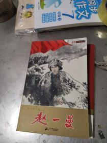 赵一曼/少年红色经典