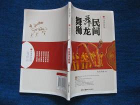 【中国传统民俗】民间舞龙舞狮