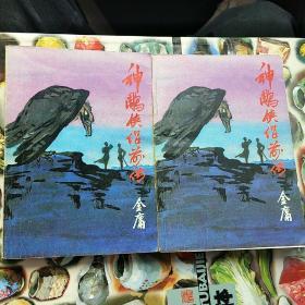 神雕侠侣前传(1988华夏出版社上下)