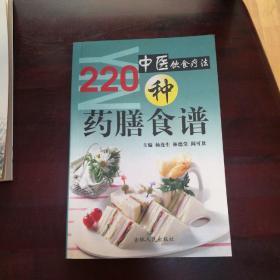 中医饮食疗法