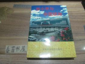 邓小平与中国铁路