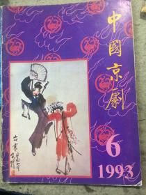 中国京剧(1993年第6期)