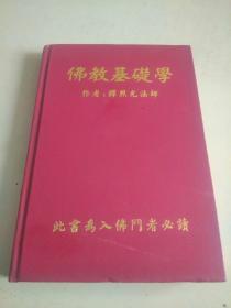 佛教基础学(精装)