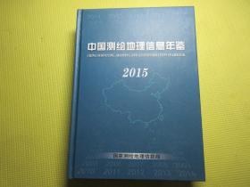 中国测绘地理信息年鉴  【2015】   国家测绘地理信息局/编     测绘出版社/出版      2015年8月