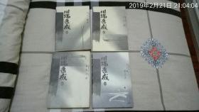 川端康成文集(包括千只鹤、睡美人、山音、湖、名人等4册)