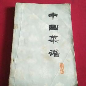 中国菜谱(上海)书脊残,内页完整,无勾抹
