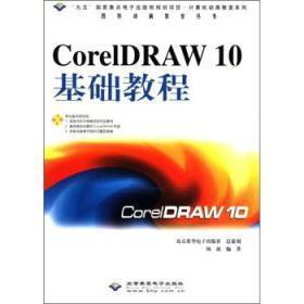 CorelDRAW 10基础教程