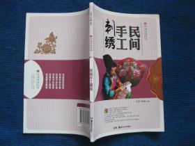 【中国传统民俗】民间手工刺绣