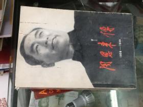 周恩来传1898 -1949