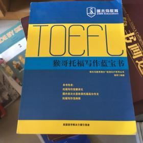 猴哥托福(写作,口语,听力,阅读)蓝宝书 4本合售