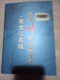 富饶神奇的黑龙江--黑龙江名城