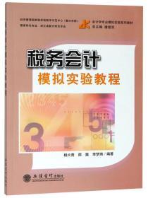 税务会计模拟实验教程/会计学专业模拟实验系列教材