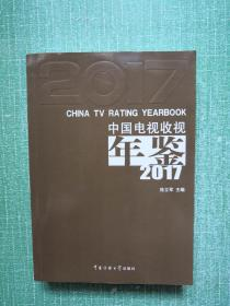 中国电视收视年鉴2017