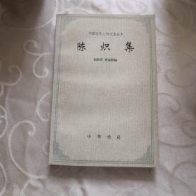 中国近代人物文集丛书:陈炽集