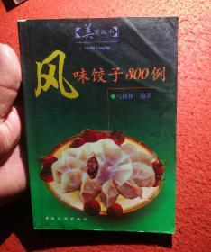 风味饺子300例