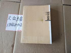 国学访谈:光明日报国学专刊精选