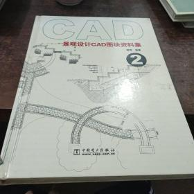 景观设计CAD图块资料集2