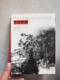 中国书画 2014年第7期