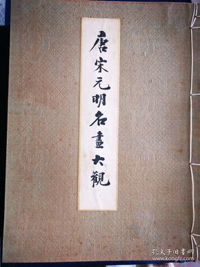 民國珂羅版《唐宋元明名畫大觀》 全套1函2冊。。