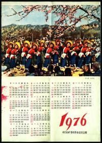 水口山矿务局革命委员会印赠的1976年年历  8开