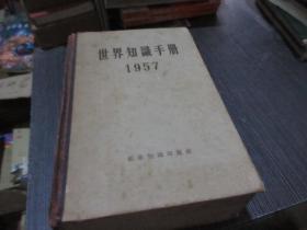世界知识手册1957