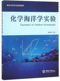 化学海洋学实验/海洋化学专业规划教材