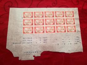 中华人民共和国印花税票 1988年5元15张,粘在纸上