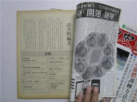 约七八十年代早期杂志期刊《鬼皮书》第59期 第60期 第67期 三册合售