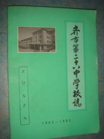 《齐市第二十六中学校志》1983-1993年 大32开 私藏 书品如图