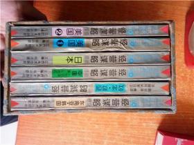 世界现代著名企业家 经营谋略 图画  全6册 美国 1 2 日本 中国 西欧北欧 东南亚韩国