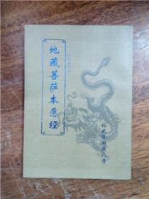 地藏菩萨本愿经(简体注音版)