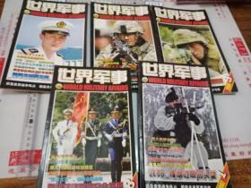 【5本合售】世界军事,2007年1、8、9、11、12
