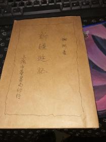 新疆游记1926出版