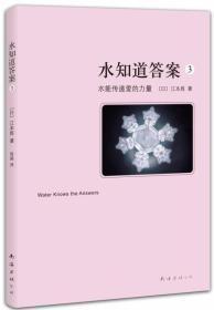 水知道答案3:水能传递爱的力量(2013年版)