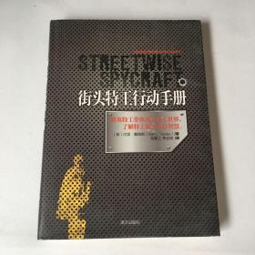 街头特工行动手册