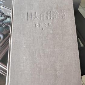 中国大百科全书~外国文学2